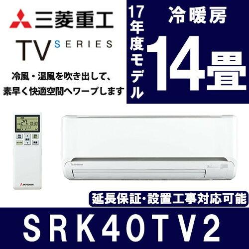 三菱重工SRK40TV2TVシリーズ[ビーバーエアコン(14畳・単相200V対応)]