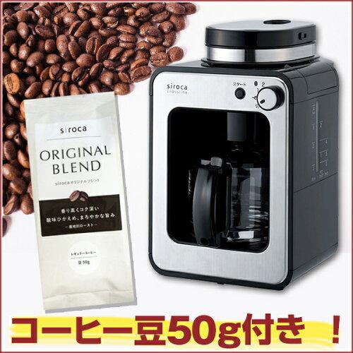 【送料無料】【あす楽】シロカ(siroca)STC-401全自動コーヒーメーカーコーヒーマシン粉ドリップコーヒー挽きたてミル付きコンパクト