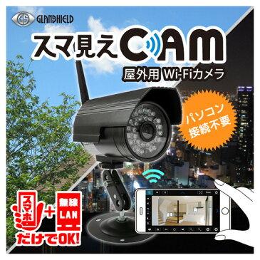 【送料無料】グランシールド GS-SMC010 スマ見えCAM [防水Wi-Fiカメラ]