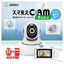 【送料無料】グランシールド GS-SMC021 スマ見えCAM Robo [Wi-Fiホームカメラ] セキュリティーカメラ 屋内用 スマホ操作 スマートホン スピーカー内蔵 赤外線LED