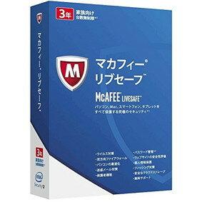 McAfee MLS17JMB3RAA [PCソフト ユーティリティ/マカフィー リブセーフ (3年版)]