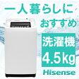 【送料無料】Hisense ハイセンス HW-T45A [全自動洗濯機 4.5kg] 小型 シンプル 少量 静か 学生 社会人 独身 単身 一人暮らし 引越 引っ越し 事務所 仮設 縦型 設置可能 新生活 風乾燥 洗剤ポケット★メーカー1年保証付