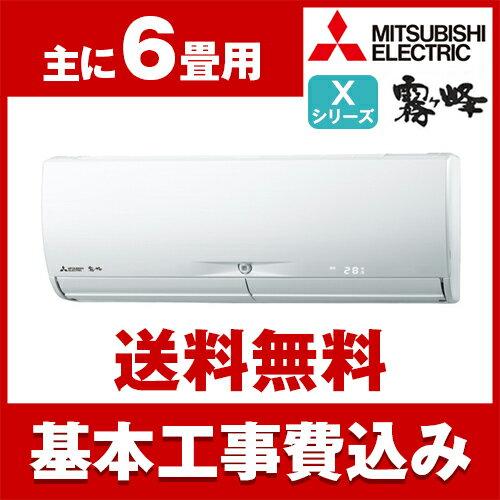 【お得な工事費込セット!!MSZ-X2217-W+標準工事でこの価格!!】MITSUBISHIMSZ-X2217-Wウェーブホワイト霧ヶ峰Xシリーズ[エアコン(主に6畳)]
