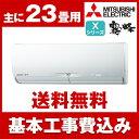 【送料無料】エアコン【工事費込セット】 三菱電機(MITSUBISHI) MSZ-X7117S-W ウェーブホワイト 霧ヶ峰 Xシリーズ [エアコン(主に24畳・単相200V)]