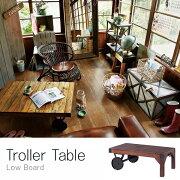 トロリー テーブル センター
