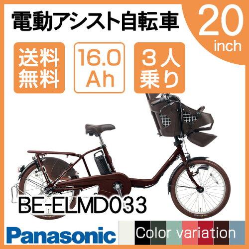 【送料無料】PANASONIC BE-ELMD033-T ビターブラウン ギュット・ミニ・DX [電動自転車(20インチ・子乗せ・内装3段変速)]【同梱配送】【き】【本州以外の配送】 3つのラクラクで手間なく安心・快適に。低重心設計のかわいい子育てモデル