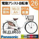 【送料無料】PANASONIC BE-ELD633-F2 ホワイトパールクリア ビビ・DX [電動自転車(26インチ・内装3段変速)]【同梱配送不可】【代引き不可】【本州以外の配送不可】