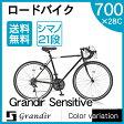 【送料無料】Grandir Sensitive ブラック [ロードバイク(700×28C・21段変速・フレーム520mm)]【同梱配送不可】【代引き不可】【沖縄・離島配送不可】