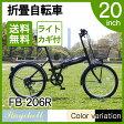 【送料無料】Raychell FB-206R-ブラック(24212) [折りたたみ自転車(20インチ・6段変速)]【同梱配送不可】【代引き不可】【沖縄・北海道・離島配送不可】