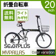 【送料無料】マイパラス SC-07PLUS-GR ダークグリーン [折りたたみ自転車(20インチ・6段変速)]【同梱配送不可】【代引き不可】【沖縄・北海道・離島配送不可】