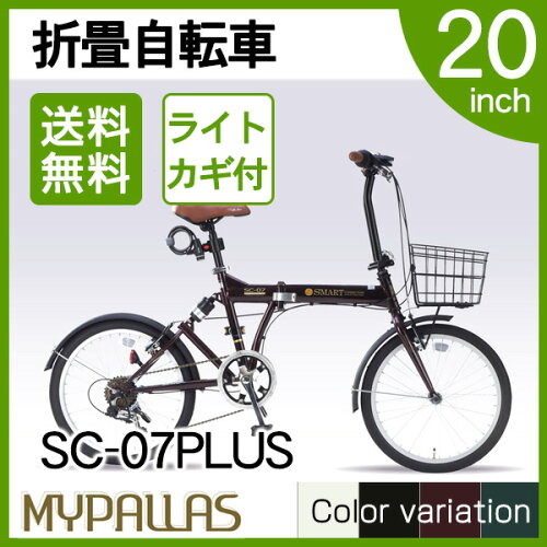 マイパラスSC-07PULS-EBエボニーブラウン[折りたたみ自転車(20インチ・6段変速)]【同梱配送】【き】【沖縄・離島配送】