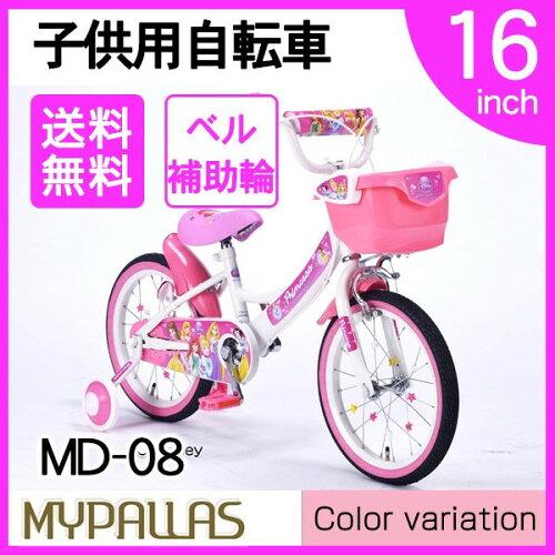 子供用自転車 16インチ ディズニー プリンセス 子ども 補助輪 MD-08 マイパラス 女の子 プレゼント...