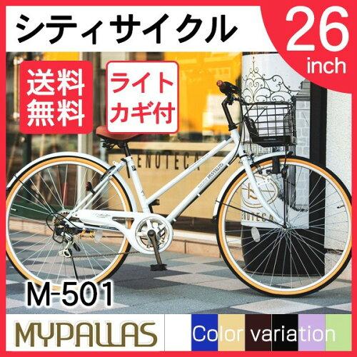 マイパラスM-501-W[シティサイクル(26インチ)6段変速ホワイト]【メーカー直送】【き払い】【本州以外配送】