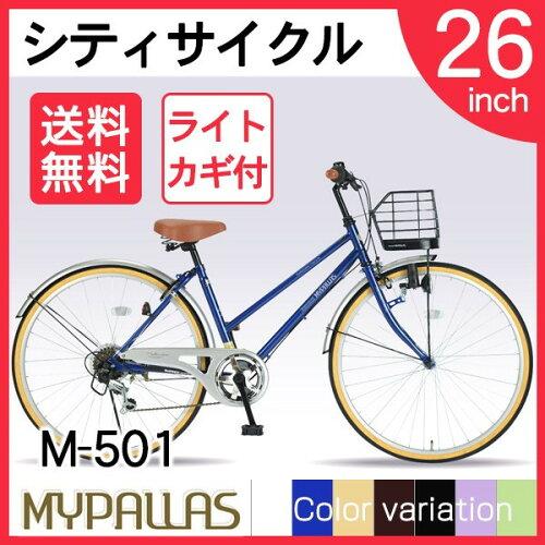 マイパラスM-501-BL[シティサイクル(26インチ)6段変速ブルー]【メーカー直送】【代引き払い不可】【本州以外配送不可】