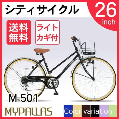 マイパラスM-501-BK[シティサイクル(26インチ)6段変速ブラック]【メーカー直送】【き払い】【本州以外配送】