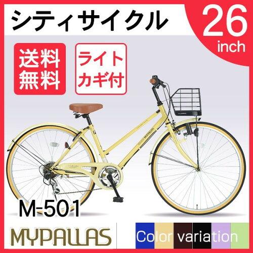 マイパラスM-501-NA[シティサイクル(26インチ)6段変速ナチュラル]【メーカー直送】【き払い】【本州以外配送】