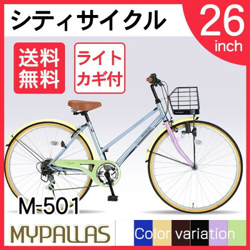 マイパラスM-501-PA[シティサイクル(26インチ)6段変速パステル]【メーカー直送】【き払い】【本州以外配送】