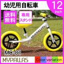【送料無料】マイパラス MC-01 イエロー ちゃりんこマスター [子...