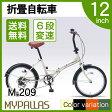 【送料無料】マイパラス M-209-IV アイボリー [折りたたみ自転車]【同梱配送不可】【代引き不可】【沖縄・北海道・離島配送不可】