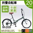【送料無料】マイパラス M-209-GR アイビーグリーン [折りたたみ自転車]【同梱配送不可】【代引き不可】【沖縄・北海道・離島配送不可】
