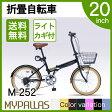 【送料無料】マイパラス M-252-BK ブラック [折りたたみ自転車(20インチ・6段変速)]【同梱配送不可】【代引き不可】【沖縄・離島配送不可】