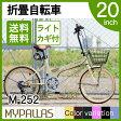 【送料無料】マイパラス M-252-NA ナチュラル [折りたたみ自転車(20インチ・6段変速)]【同梱配送不可】【代引き不可】【沖縄・北海道・離島配送不可】