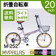 【送料無料】マイパラス M-252-OC オーキッド [折りたたみ自転車(20インチ・6段変速)]【同梱配送不可】【代引き不可】【沖縄・離島配送不可】