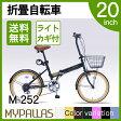 【送料無料】マイパラス M-252-GR ダークグリーン [折りたたみ自転車(20インチ・6段変速)]【同梱配送不可】【代引き不可】【沖縄・北海道・離島配送不可】