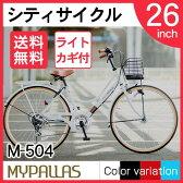 【送料無料】 自転車 26インチ ライト LED 軽量 4色 白 ホワイト おしゃれ マイパラス M-504-W 【同梱配送不可】【代引き不可】【沖縄・離島配送不可】