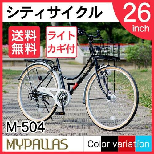 マイパラスM-504-BKブラック[シティサイクル(26インチ・6段変速)]【同梱配送】【き】【本州以外の配送】