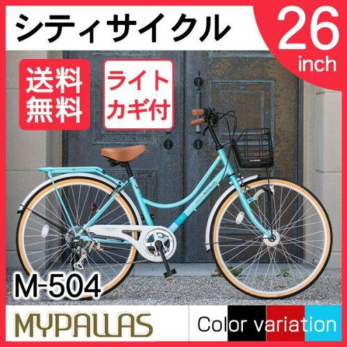 マイパラスM-504-MTクールミント[シティサイクル(26インチ・6段変速)]【同梱配送】【き】【本州以外の配送】