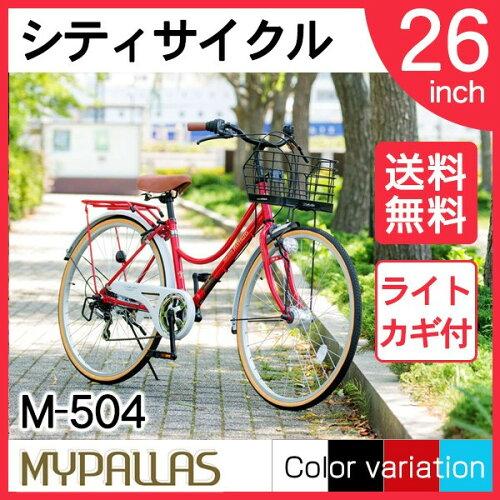 マイパラスM-504-RDレッド[シティサイクル(26インチ・6段変速)]【同梱配送不可】【代引き不可】【本州以外の配送不可】