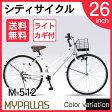 【送料無料】 自転車 26インチ シンプル 軽量 白 ホワイト ママチャリ シティサイクル マイパラス M-512-W 【同梱配送不可】【代引き不可】【沖縄・北海道・離島配送不可】