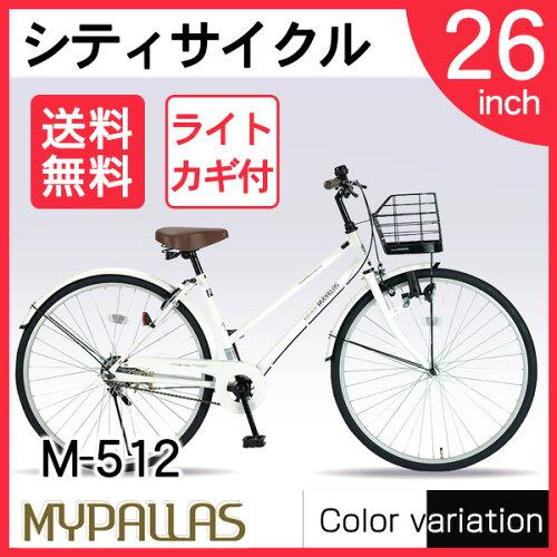 マイパラスM-512-W[シティサイクル(26インチ)ホワイト]【メーカー直送】【代引き払い不可】【本州以外配送不可】