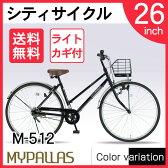 【送料無料】 自転車 26インチ シンプル 軽量 黒 ブラック ママチャリ シティサイクル マイパラス M-512-BK 【同梱配送不可】【代引き不可】【沖縄・離島配送不可】