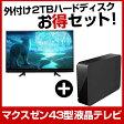 【送料無料】maxzen お得な43インチ液晶テレビ&録画用USB外付けハードディスク2TBセット