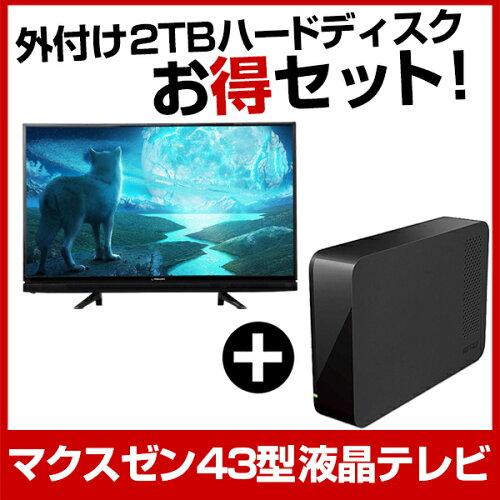 maxzen お得な43インチ液晶テレビ&録画用USB外付けハードディスク2TBセット