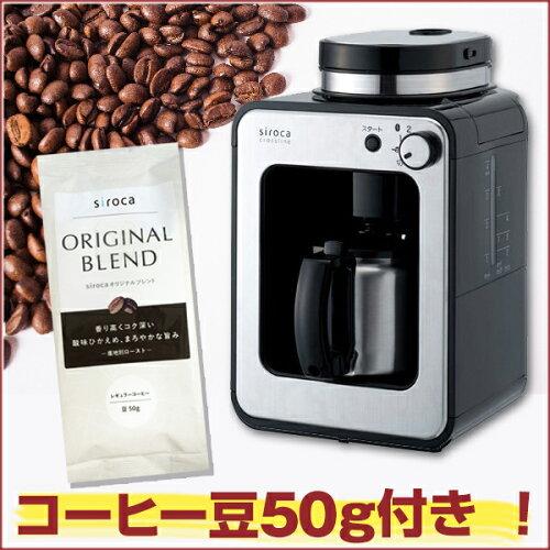 【送料無料】siroca(シロカ)STC-501ブラックcrossline[全自動コーヒーメーカー]