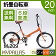 【送料無料】マイパラス M-209-OR オレンジ [折りたたみ自転車]【同梱配送不可】【代引き不可】【沖縄・北海道・離島配送不可】