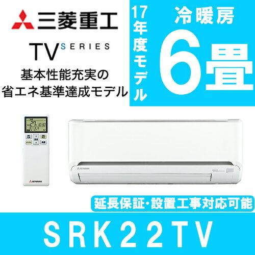 三菱重工SRK22TVTVシリーズ[ビーバーエアコン(6畳・単相100V対応)]