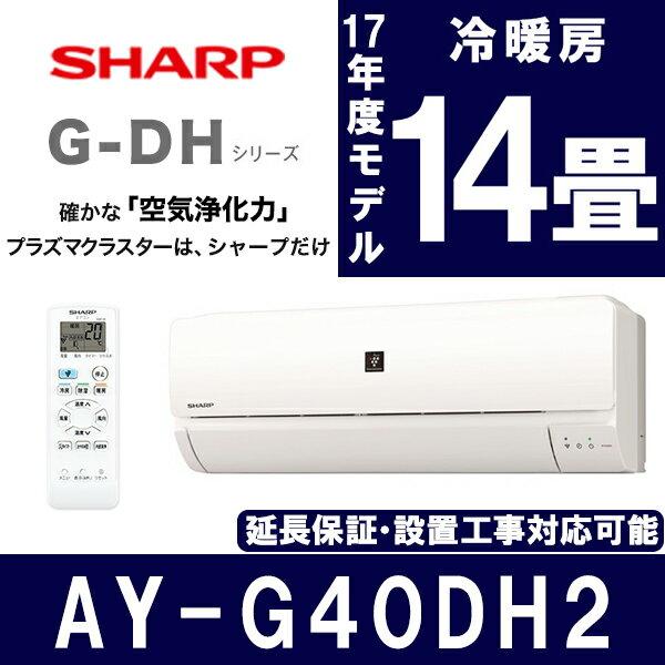 SHARP AY-G40DH2 DHシリーズ [エアコン (主に14畳用)]高濃度プラズマクラスター7000 寝室 子供部屋 スタンダード 除菌 脱臭 カビ対策 内部クリーン:A-PRICE