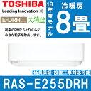 【送料無料】東芝 RAS-E255DRH-W [エアコン(主...