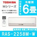 【送料無料】東芝 RAS-2258M-W ムーンホワイト [エアコン ...