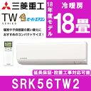 【送料無料】三菱重工 SRK56TW2 [エアコン(主に18...