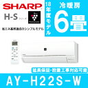 【送料無料】SHARP AY-H22S-W ホワイト系 H-Sシリーズ...