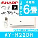 【送料無料】 シャープ AY-H22DH [エアコン (主に6畳用)]...