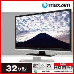 【送料無料】マクスゼン(maxzen) 32型(32インチ) 液晶テレビ HD(ハイビジョン)…