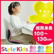 【送料無料】MTG(エムティージー)Style Kids (スタイルキッズ) 【ライムイエロー】【MTG】【正規品】【メーカー公認ショップ】スタイル 子ども用 座椅子 イス 骨盤 姿勢 ねこ背 StyleKids BS-SK1940F-L
