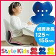 【送料無料】MTG(エムティージー)Style Kids L (スタイルキッズ L) 【ブルー】【MTG】【正規品】【メーカー公認ショップ】スタイル 子ども用 座椅子 StyleKids BS-SK1941F-B