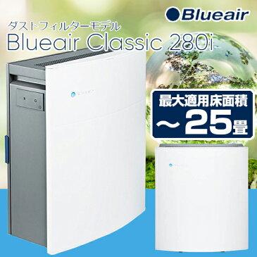 【送料無料】ブルーエア 空気清浄機 (〜25畳) Blueair Classic 280i Wi-Fi対応 ダストフィルターモデル IOT 結露 カビ かび ニオイ 脱臭 省エネ 静音 PM2.5対応 タバコ ホコリ 花粉 温度 湿度 ウイルス